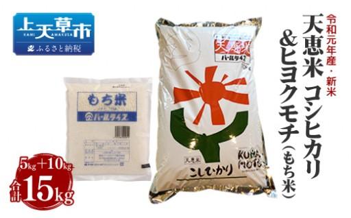 【新米】天恵米10kg & もち米5kg セット