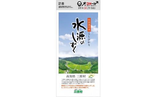高知県三原村「特別栽培米」 水源のしずく