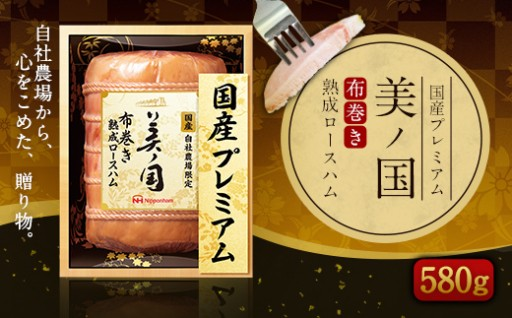 日本ハム 美ノ国 布巻き 熟成ロースハム580g
