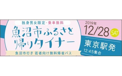 【拡散希望】魚沼市ふるさと帰りタイナー!