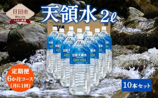 【定期便6か月コース】天領水 2L 10本