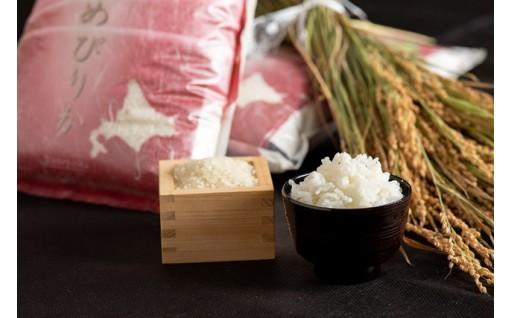 北海道が指定する「水稲種子生産地」秩父別町のお米