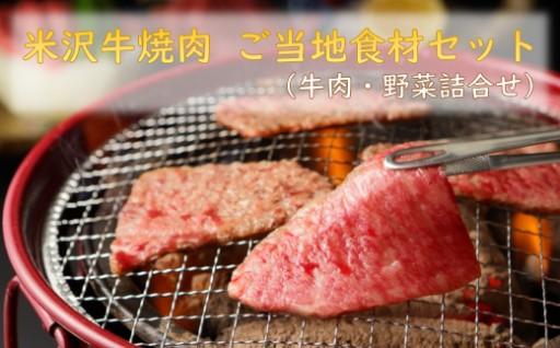 【期間限定】米沢牛焼肉 ご当地食材セット