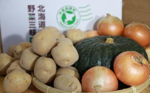 野菜三昧(タマネギ・じゃが芋・カボチャ)
