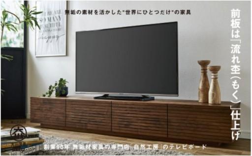 職人の技が随所に光る「贅沢仕上げ」のテレビボード