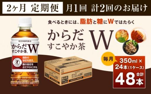 【2か月定期便】からだすこやか茶W 1ケース