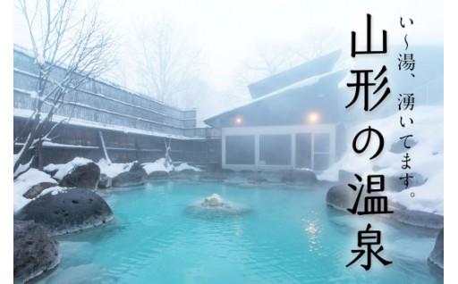 山形の温泉特集♪
