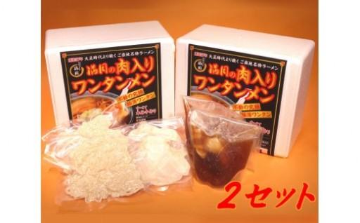 酒田のラーメン店「満月」の肉入りワンタンメン