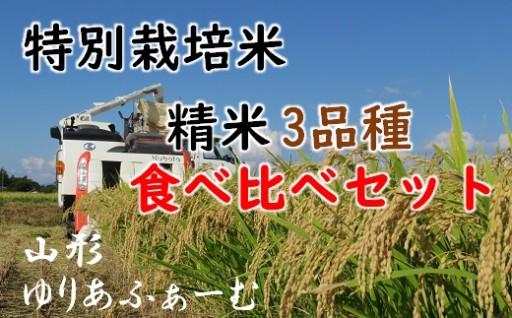 特別栽培米【元年産・精米】食べ比べセット
