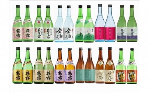 萩乃露 季節のお酒を毎月お届けします
