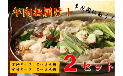 年内お届け!もつ鍋~醤油・味噌スープ~
