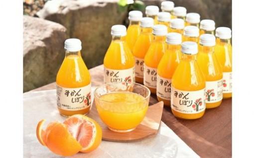 1本あたり約8個使用の有田みかんジュース!