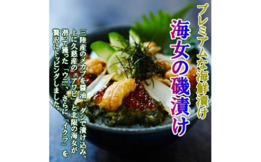 【ご飯のお供・お祝いに】海女の磯漬け3個セット