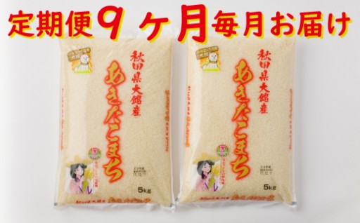 【定期便9ヶ月】秋田県大館産あきたこまち10kg