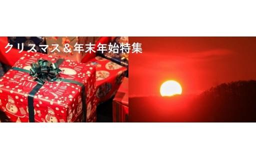【一関市のPR⑤】クリスマス&年末年始特集