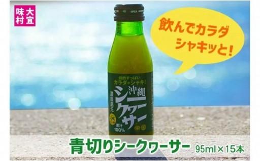 シャキッとシークヮーサー果汁95ml×15本