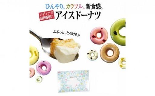 【ぷるっととろける♪】アイスドーナツ(18個)