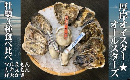 牡蠣食べ比べセット「オールスターズ」登場です!