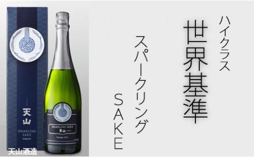 シャンパンタイプの日本酒 天山スパークリング酒
