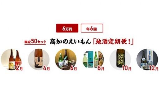 【高知といえば酒】高知の各酒蔵から届く地酒定期便