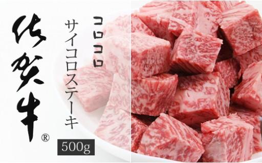 一番人気!コロコロ佐賀牛ステーキ