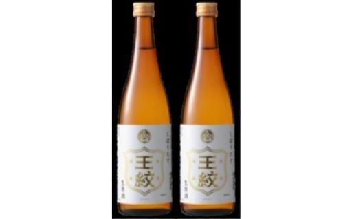 【季節限定】王紋しぼりたて生原酒 1.8L×2本