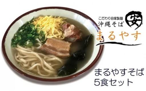 【沖縄そば】自家製生麺のまるやすそば(5食)