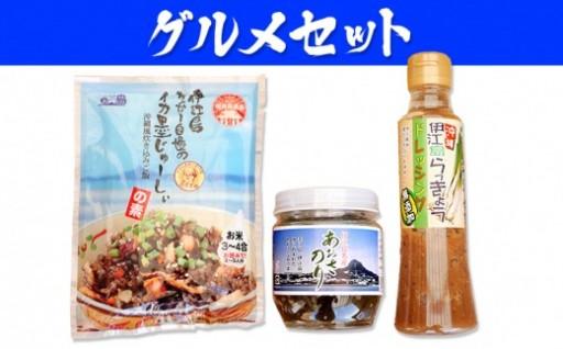伊江島グルメセット 3種