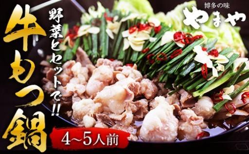 寒い季節にピッタリ‼簡単おいしい「牛もつ鍋🍲」