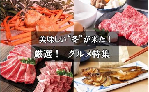 【特集】冬の味覚!牛すき焼き肉・松葉ガニ受付中★