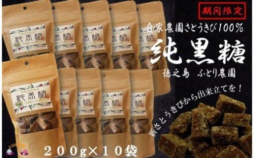 """徳之島から新""""純""""黒糖が出来ました!寄附1万円"""