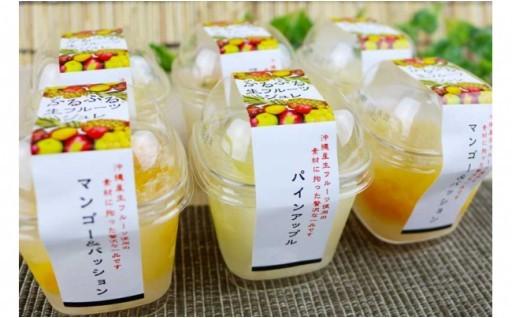 沖縄ぷるぷる生フルーツジュレ