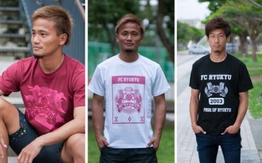 FC琉球 公式Tシャツ