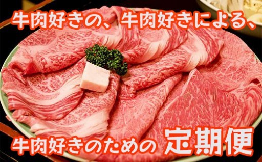 『お肉定期便』豊後牛食べ尽くしコース 全6回
