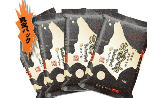 「ななつぼし」の品質指定米を真空包装でお届け