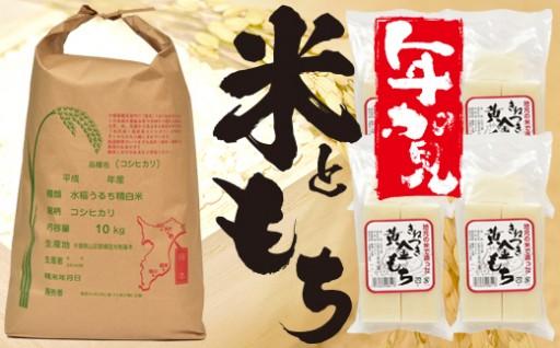 美味しいお餅&お米で令和最初の新年を迎えよう!