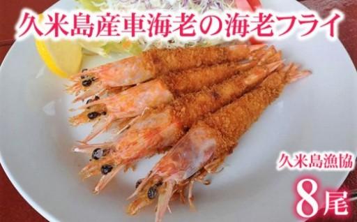 【久米島漁協】久米島産車海老の海老フライ 8尾