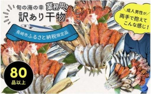 圧巻の80枚!魚のまち長崎の「訳あり干物セット」