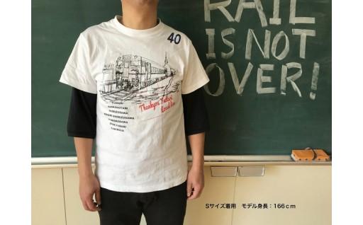 廃線となった夕張支線が残るTシャツ