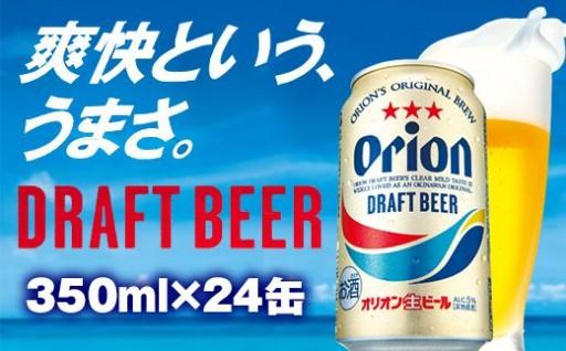 <オリオン>ドラフトビール(350ml×24缶)
