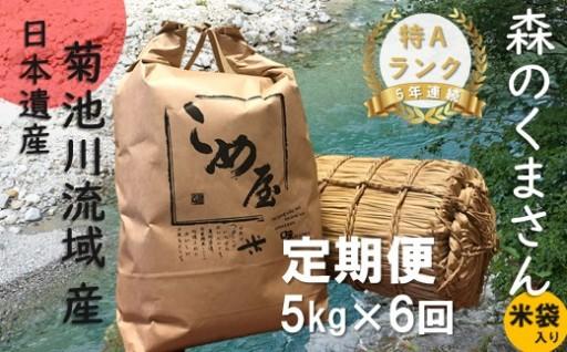 玉名産お米「森のくまさん」(5kg×6か月)