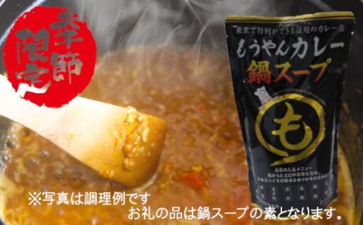 あの名店の味がお鍋のスープで(゜ー,゜*)ウマー