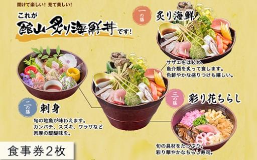 三段どんぶり御膳のご当地グルメ『館山炙り海鮮丼』