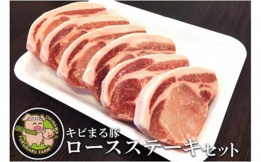 キビまる豚 ロースステーキセット