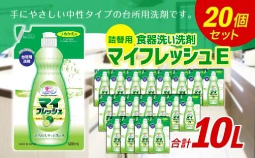 手にやさしい中性タイプの台所用洗剤10L!!
