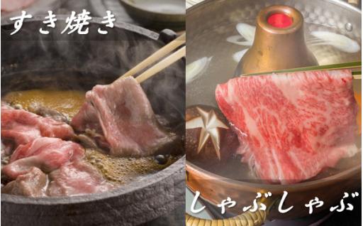 佐賀牛で鍋!すき焼き・しゃぶしゃぶ用のお礼の品