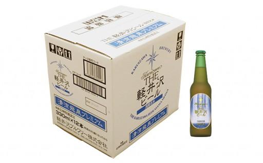 軽井沢ビールにニューフェイスが追加されました!!