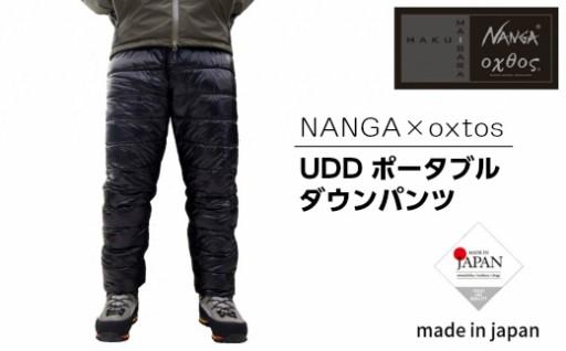 【数量限定】寒い冬にUDDポータブルダウンパンツ