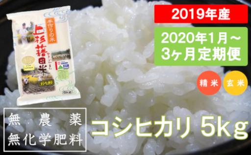 【3ヶ月定期便】無農薬無化学肥料栽培コシヒカリ