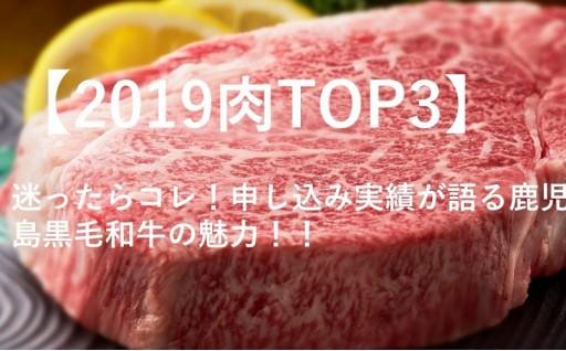 【2019肉ベスト3】迷ったらコレ、納得の3品